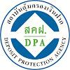 สถาบันคุ้มครองเงินฝาก DPA