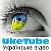 UkeTube