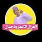 الغزال الاسمر ودحسان 0128285152