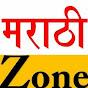 Marathi Zone
