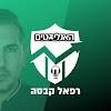 מכבי חיפה - מועדון האוהדים