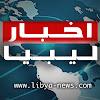 اخبار ليبيا