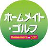 ホームメイト・ゴルフ-ゴルフレッスン動画