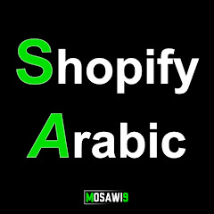 شوبيفاي بالعربي