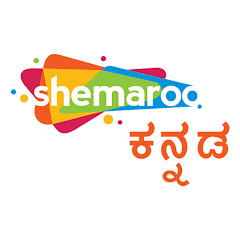 Shemaroo Kannada's channel picture