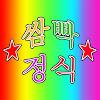 [전북생생TV] 전라북도 인터넷방송국