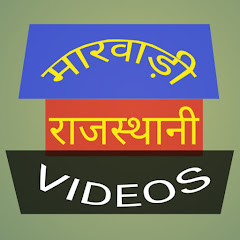 MARWADI RAJASTHANI VIDEOS