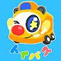 トイバス - キッズ おもちゃアニメ