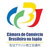 Câmara de Comércio Brasileira no Japão - CCBJ