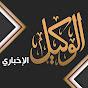 Alwakeel news
