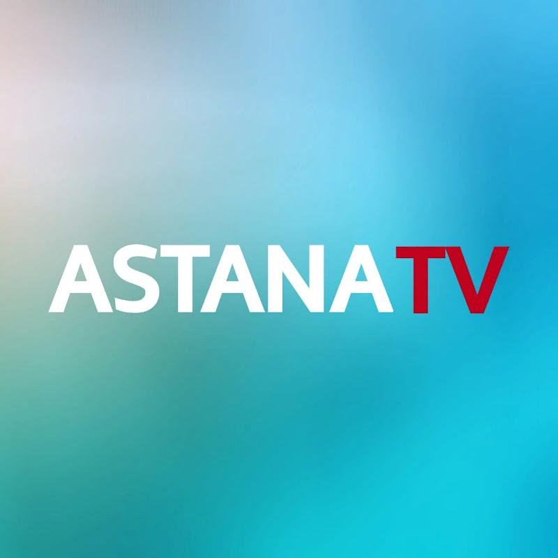 Телеканал Астана / Astana TV
