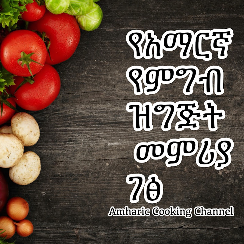 Amharic Cooking