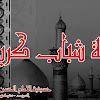 Al Mojtaba
