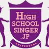 highschoolsingerjp