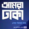 Amra Dhaka