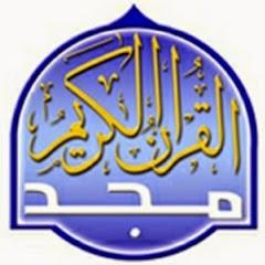 Quran المجد للقرآن الكريم