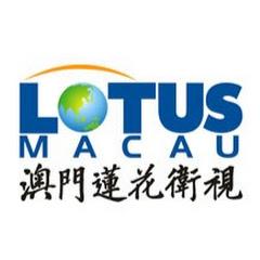 澳門蓮花衛視Macau Lotustv