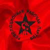 Революционная Рабочая Партия - РРП