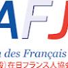 Association des Français du Japon
