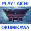 PlayAichiOkumikawa