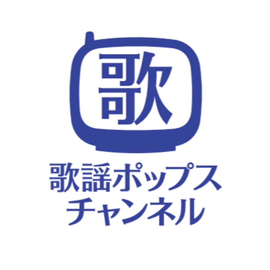 歌謡ポップスチャンネル - YouTu...