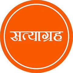 Satyagrah I सत्याग्रह
