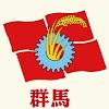 日本共産党群馬県委員会