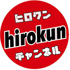 ?????????/hirokun