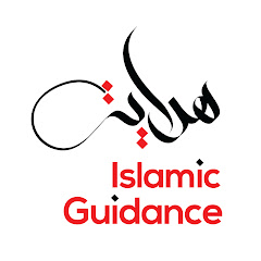 Islamic Guidance