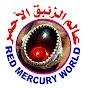 الزئبق اﻷحمر RED MERCURY