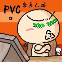 PVC聚氯乙烯