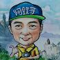 tsang chin Wey