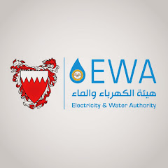 هيئة الكهرباء والماء – مملكة البحرين EWA Bahrain