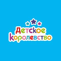 Детское Королевство's channel picture
