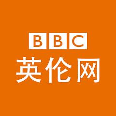 bbcukchina
