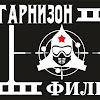 ГАРНИЗОН-ФИЛЬМ