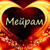 Мейрам Sh.