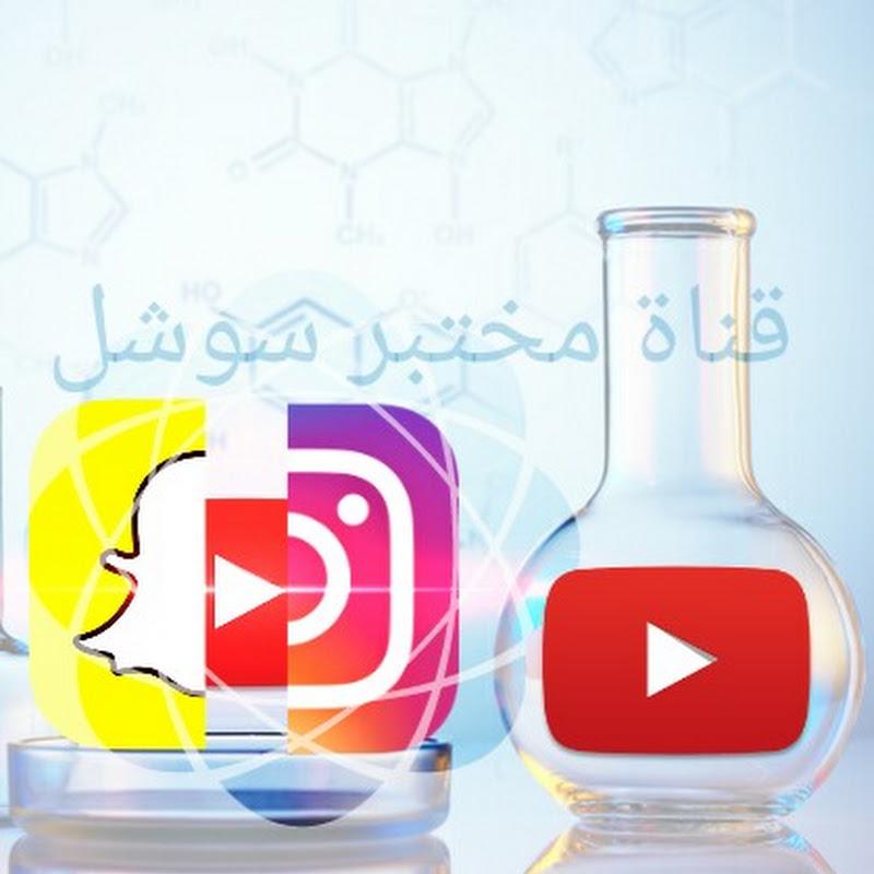 مختبر سوشل Snap Social