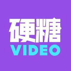 硬糖视频官方频道