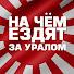 На чём ездят за Уралом cмотреть видео онлайн бесплатно в высоком качестве - HDVIDEO