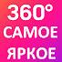 Samoe Yarkoe cмотреть видео онлайн бесплатно в высоком качестве - HDVIDEO