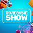 Полезные show cмотреть видео онлайн бесплатно в высоком качестве - HDVIDEO