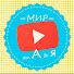 Мир От А до Я cмотреть видео онлайн бесплатно в высоком качестве - HDVIDEO