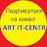 ART IT-CENTR смотреть онлайн в хорошем качестве бесплатно - VIDEOOO