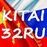 KITAI 32RU cмотреть видео онлайн бесплатно в высоком качестве - HDVIDEO