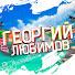 Георгий Любимов cмотреть видео онлайн бесплатно в высоком качестве - HDVIDEO