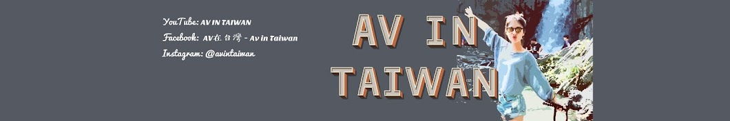 AV IN TAIWAN