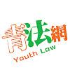 青法網青年違法防治中心 -