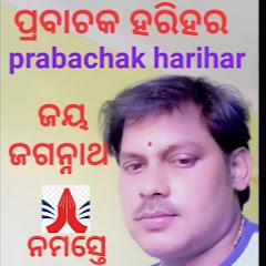 prabachak Harihar